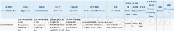 小米3已获3C质量认证