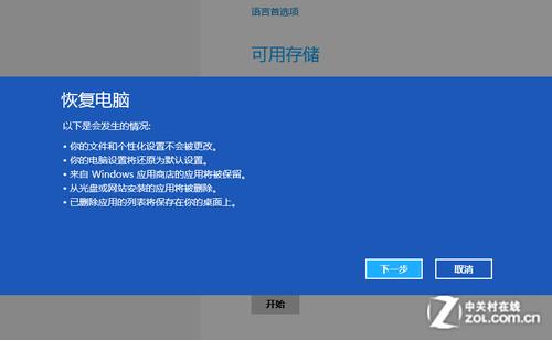 Win8大百科77期: