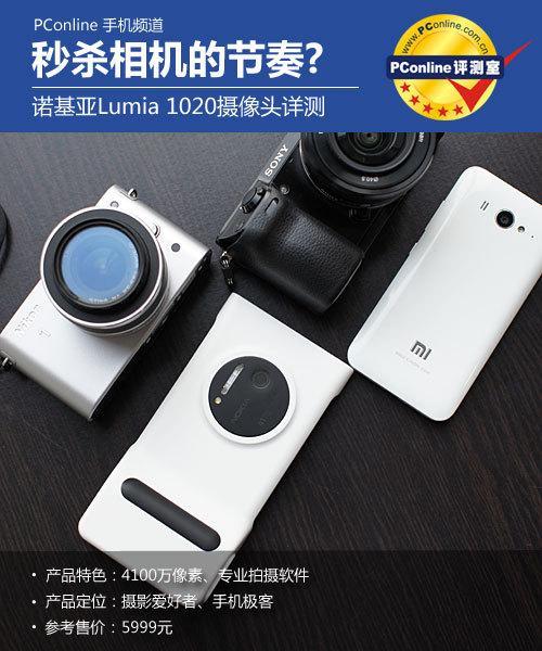 秒杀相机诺基亚Lumia1020摄像头详测