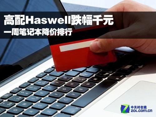 高配Haswell跌幅千元 一周本本降价排行