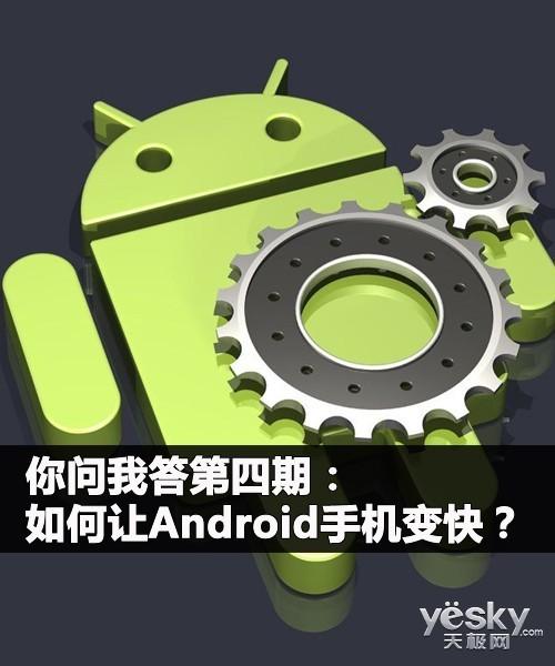 你问我答第四期:如何让Android手机变快?
