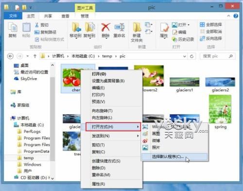 Windows 8系统选择文件打开方式更智能