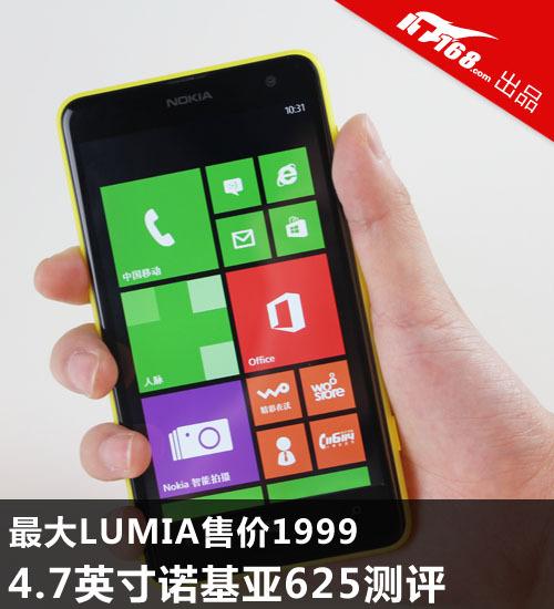 4.7英寸屏幕 WP8手机诺基亚625评测