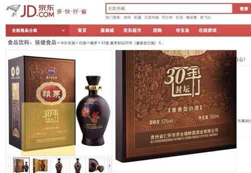 """央视曝光天猫京东商城贩卖假酒""""赖茅"""""""