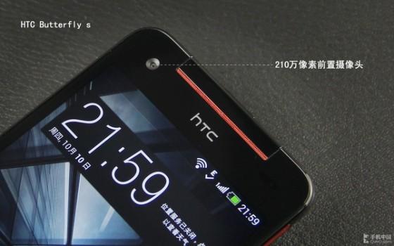 1.9GHz四核HTCButterflys评测