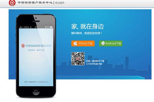 媒体曝中国铁路12306推手机客户端客服否认