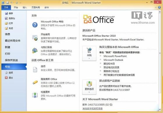 Win8/Win8.1如何安装Office2010免费版