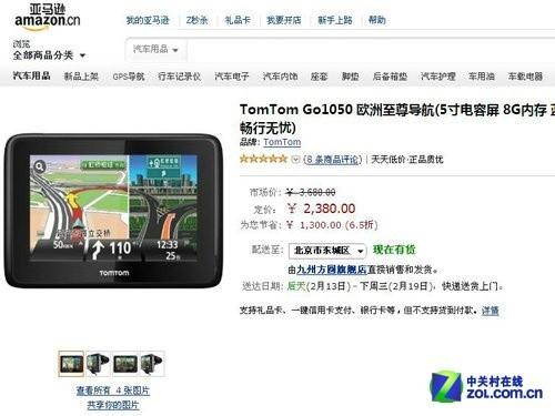 亚马逊TomTomGO1050高大上PND优惠