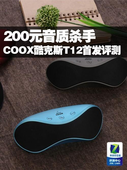 200元音质杀手COOX酷克斯T12音响评测