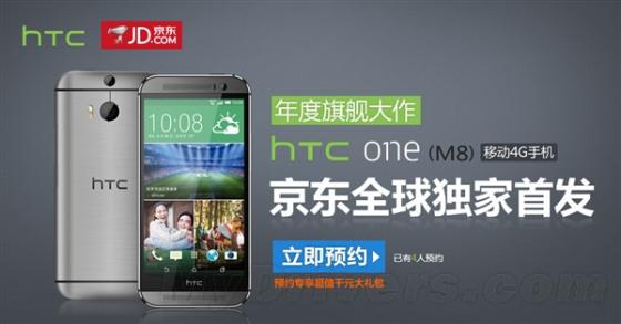 5000块的节奏:HTC新旗舰M8行货预约开启