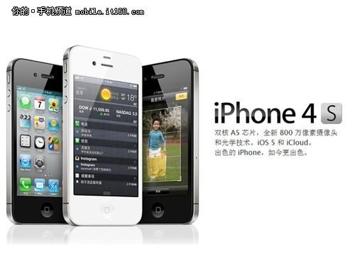 人气依旧火爆iPhone4S行货仅售2380