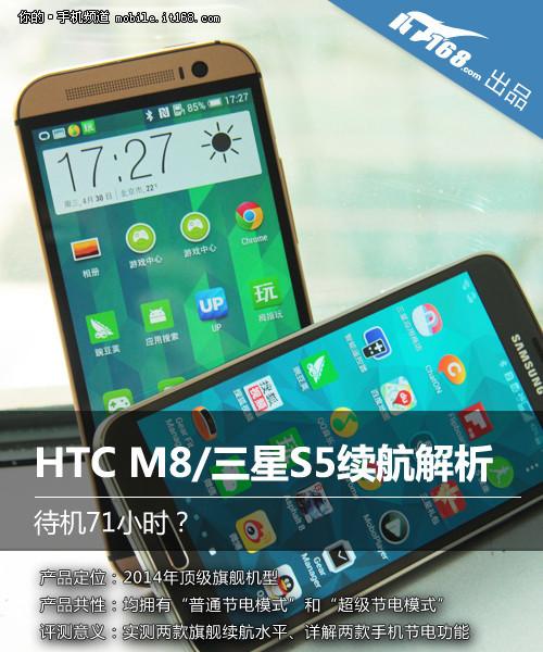 待机71小时? HTC M8/三星S5续航解析