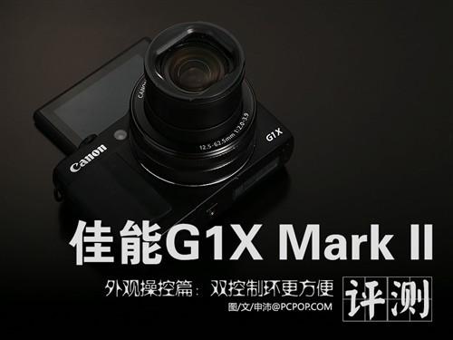 最佳备机佳能G1XMarkII功能评测