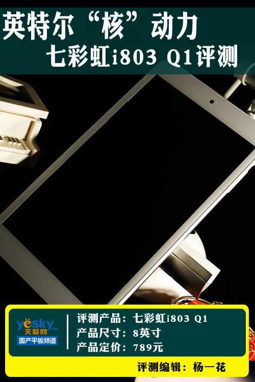 """英特尔""""核""""动力七彩虹i803Q1评测"""