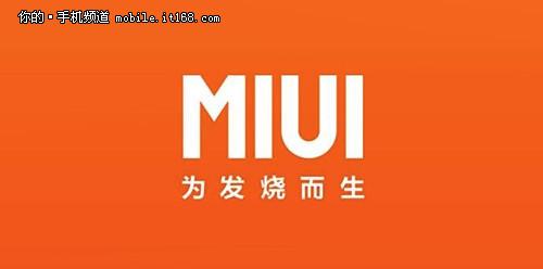 MIUI V6大幅进步 或与米3S同亮相