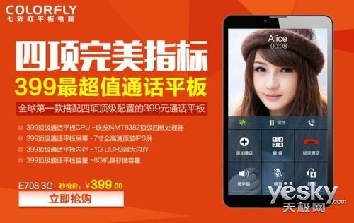 通话平板大升级七彩虹E7083G升级版399元