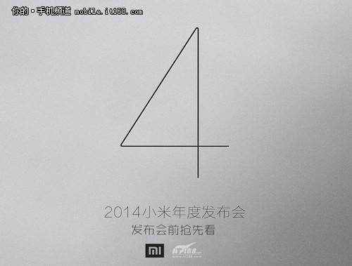 金属米4+手环+红米4G 小米发布会抢先看