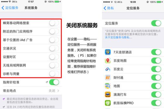 你全知道吗iPhone手机省电设置教程