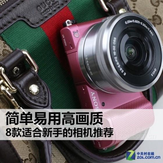 简单易用高画质 8款适合新手的相机推荐