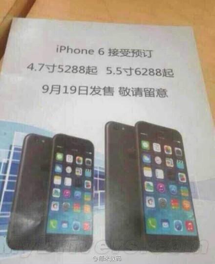 5288元起!4.7寸iPhone 6主力 5s还有惊喜