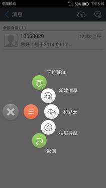 5.5英寸巨屏4G新机中国移动M812评测(4)