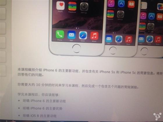 iPhone 6行货上市时间再曝光!