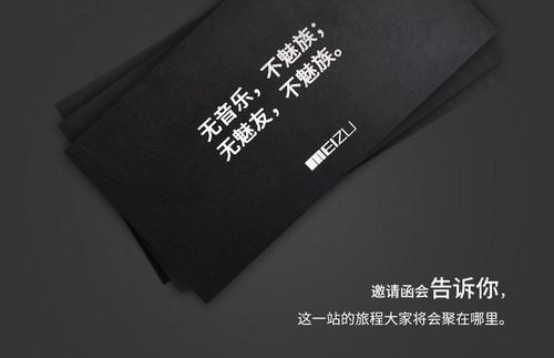售价1119元 MX4 Pro邀请函今日官网开抢