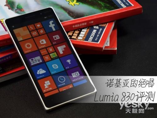 诺基亚的绝唱 Lumia 830评测