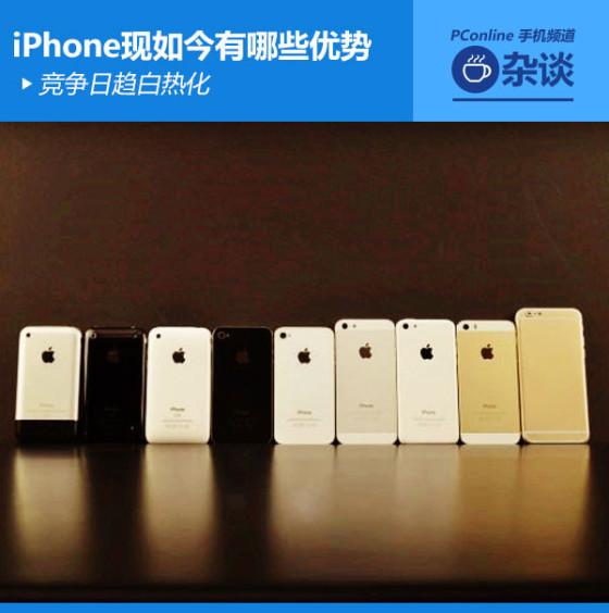 iPhone现如今还有哪些优势