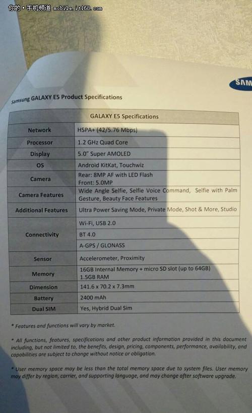 三星发布新机 名为Galaxy E5E7