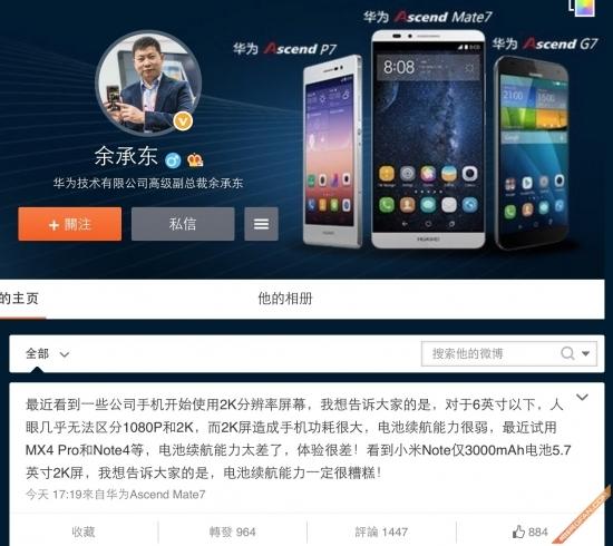 余承东微博发言:2K屏幕功耗高没必要