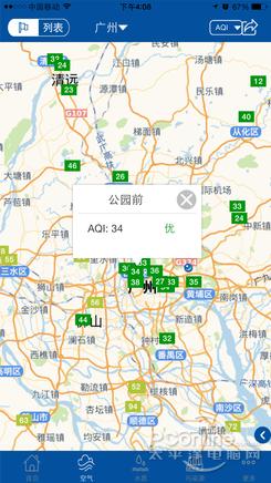 污染地图变蔚蓝地图 新版加入水质监督