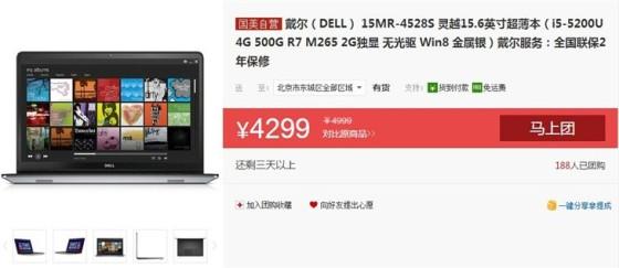 最超值金属笔记本电脑戴尔Ins15MR仅4299元