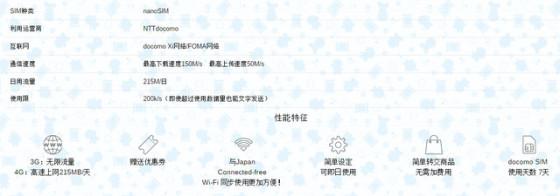日本手机那些事:在日本也能用微信买买买