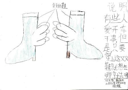 科技时代_青少年创意设计大赛作品:会飞的鞋图片