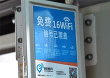 北京公交4G免费WiFi初体验