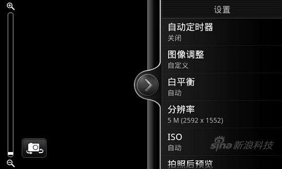 一键分享首款新浪微博手机HTC微客评测(6)