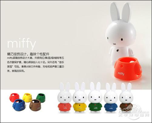 超级可爱卡通造型MP3miffyA50仅售330