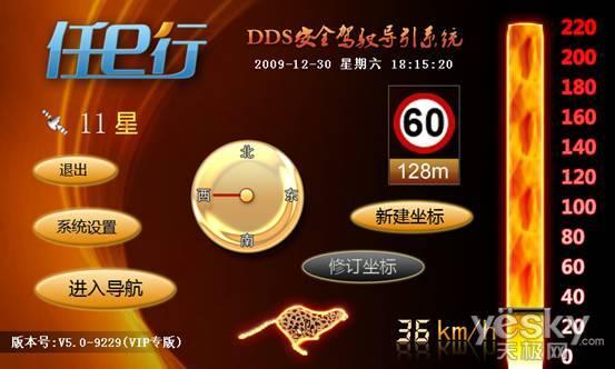 4G内存A5芯片GPS仅399!任E行亮剑大促销