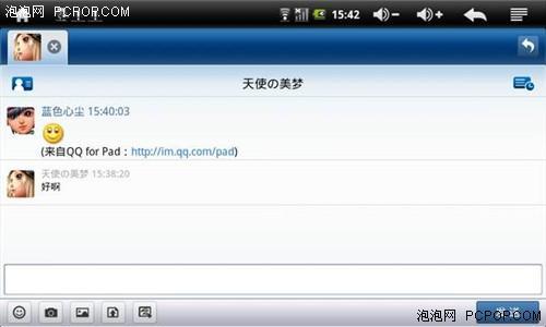 互联网MP4原道N5PRO2在线聊天测试