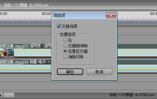 """视频锯齿源于""""1080i""""3招教你干掉它(3)"""