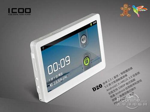 仅299元全球首款5寸双模ICOOD20旺销