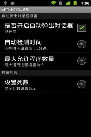 更快更省电安卓平板必备系统软件推荐