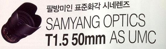 50mm T/1.5 AS UMC手动镜头