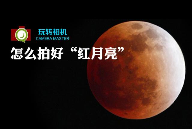 """怎么拍好""""红月亮"""""""