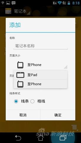 华硕Padfone评测 图赏