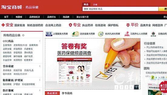 淘宝商城医药馆页面截图