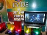 东门子EVD产品展示