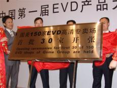 国美首批EVD高清展示门店开张揭幕