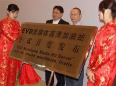 首批EVD流媒体加油站揭牌仪式